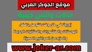 حالات واتس دينية 2021 - الجوكر العربي