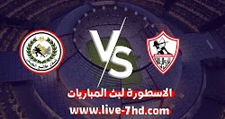 مشاهدة مباراة الزمالك وطلائع الجيش بث مباشر الاسطورة لبث المباريات بتاريخ 01-12-2020 في كأس مصر