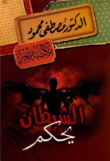 كتاب الشيطان يحكم