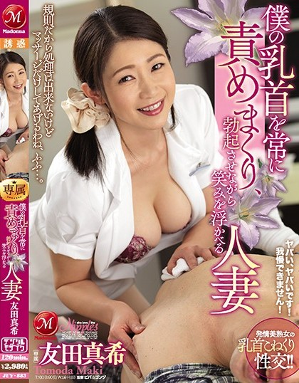 JUY-883 Tomoda Maki Make Me Smile
