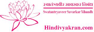 "स्वातंत्र्यवीर सावरकरMarathi Essay on ""Veer Savarkar"", ""स्वातंत्र्यवीर सावरकर निबंध मराठी"", ""Swatantryaveer Savarkar Marathi Nibandh"" for Students"