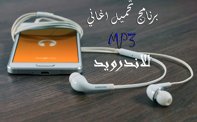 برنامج تحميل اغاني من اليوتيوب mp3 للاندرويد