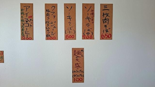 五堰寿そば処のメニューの写真