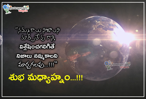 Good Afternoon Quotes Wishes in Telugu