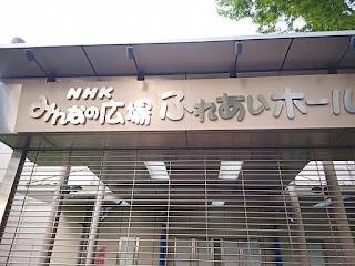 NHK みんなの広場