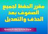 مقررات الحفظ لجميع الصفوف  بعد الحذف والتعديل 2020/2021 م