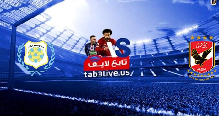 نتيجة مباراة الأهلي والإسماعيلي اليوم 2021/08/11 الدوري المصري