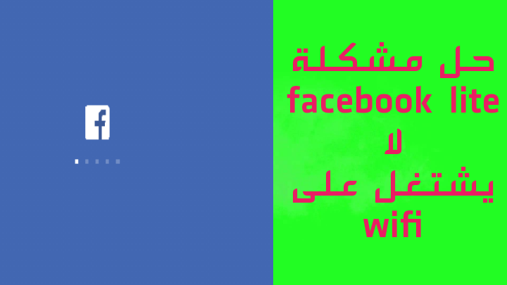 حل مشكلة facebook lite لا يشتغل مع wifi