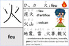 https://japonaiskanji.blogspot.com/2018/07/kanji-feu.html