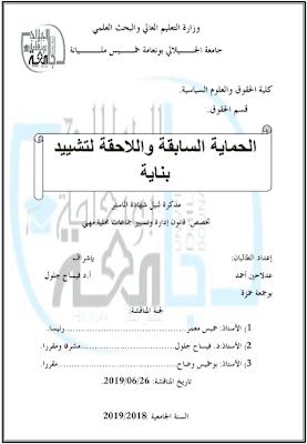 مذكرة ماستر: الحماية السابقة واللاحقة لتشييد بناية PDF