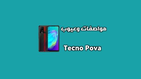 مواصفات و عيوب هاتف Tecno Pova