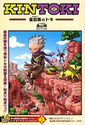 Kintoki de Akira Toriyama