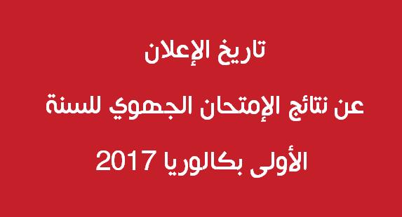 تاريخ الإعلان عن نتائج الإمتحان الجهوي للسنة الأولى بكالوريا 2017
