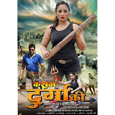 Kasam Durga Ki (Rani Chatterjee) New Upcoming Bhojpuri Film 2019