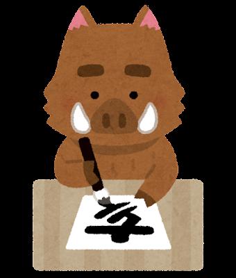 書き初めをする猪のイラスト(亥年)