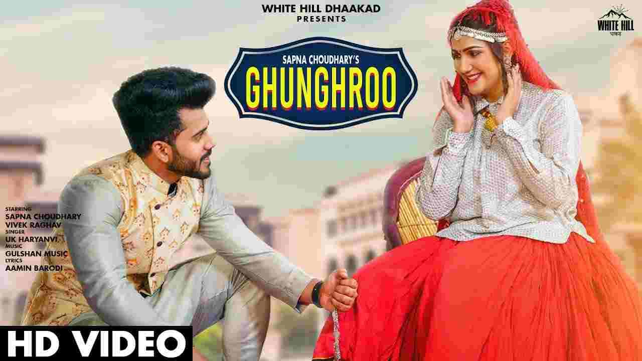 घुँघरू Ghunghroo lyrics in Hindi UK Haryanvi Haryanvi Song