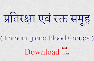 Immunity and Blood Groups