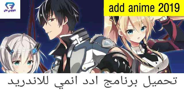 تحميل برنامج ادد انمي add anime apk 2019 للاندرويد برابط مباشر ميديا فاير