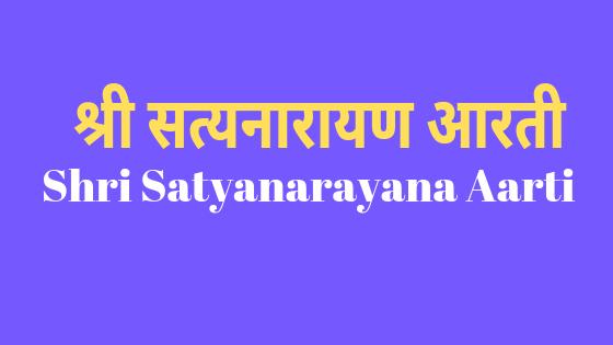 श्री सत्यनारायण आरती | Shri Satyanaryana Aarti |