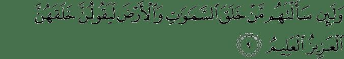 Surat Az-Zukhruf Ayat 9