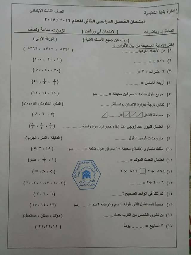 تحميل إمتحان الرياضيات الصف الثالث الابتدائي الترم الثاني محافظه القليوبيه إدارة بنها maths primary.three.Qalubia