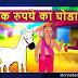 Moral hindi kahani | Hindi kahani | Story video