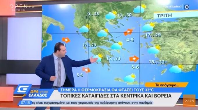Βροχές και καταιγίδες: Δείτε την πρόβλεψη του Κλέαρχου Μαρουσάκη