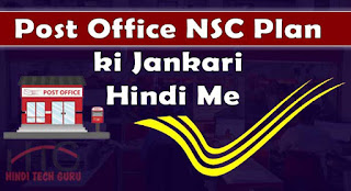 Post Office NSC Plan ki Jankari Hindi Me