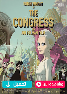 مشاهدة وتحميل فيلم The Congress 2013 مترجم عربي
