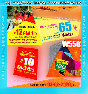 "Keralalotteriesresults.in, ""kerala lottery result 3 2 2020 Win Win W 550"", kerala lottery result 3-2-2020, win win lottery results, kerala lottery result today win win, win win lottery result, kerala lottery result win win today, kerala lottery win win today result, win winkerala lottery result, win win lottery W 550 results 3-2-2020, win win lottery w-550, live win win lottery W-550, 3.2.2020, win win lottery, kerala lottery today result win win, win win lottery (W-550) 03/02/2020, today win win lottery result, win win lottery today result 03-02-2020, win win lottery results today 3 2 2020, kerala lottery result 03.02.2020 win-win lottery w 550, win win lottery, win win lottery today result, win win lottery result yesterday, winwin lottery w-550, win win lottery 3.2.2020 today kerala lottery result win win, kerala lottery results today win win, win win lottery today, today lottery result win win, win win lottery result today, kerala lottery result live, kerala lottery bumper result, kerala lottery result yesterday, kerala lottery result today, kerala online lottery results, kerala lottery draw, kerala lottery results, kerala state lottery today, kerala lottare, kerala lottery result, lottery today, kerala lottery today draw result, kerala lottery online purchase, kerala lottery online buy, buy kerala lottery online, kerala lottery tomorrow prediction lucky winning guessing number, kerala lottery, kl result,  yesterday lottery results, lotteries results, keralalotteries, kerala lottery, keralalotteryresult, kerala lottery result, kerala lottery result live, kerala lottery today, kerala lottery result today, kerala lottery"
