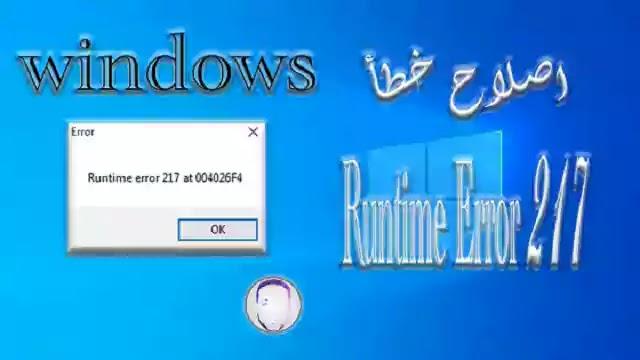 حل مشكل خطأ وقت التشغيل 217 runtime error