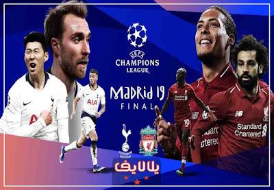 مشاهدة مباراة ليفربول وتوتنهام بث مباشر اليوم 1-6-2019 في نهائي ابطال اوروبا