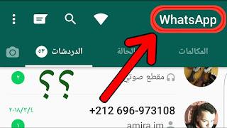 سر هام جدا وراء كلمة whatsapp داخل تطبيق الواتساب سر لن تتخيلوه !لن يخطر علي بالك