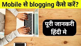 mobile से blogging कैसे करें?