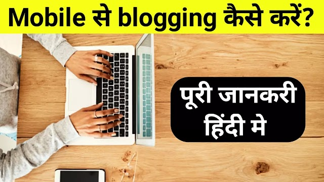 mobile से blogging कैसे करें? Full guide in hindi