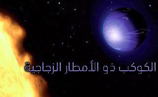 الكوكب الأزرق
