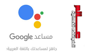 مساعد جوجل Google Assistant باللغة العربية - عالم الهواتف الذكية