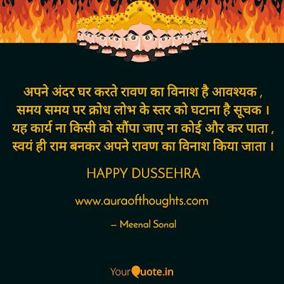 Dussehra hindi poem - MeenalSonal