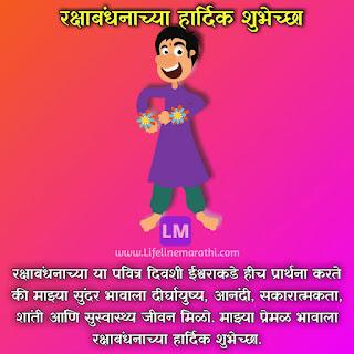 raksha bandhan in marathi, raksha bandhan sandesh marathi,