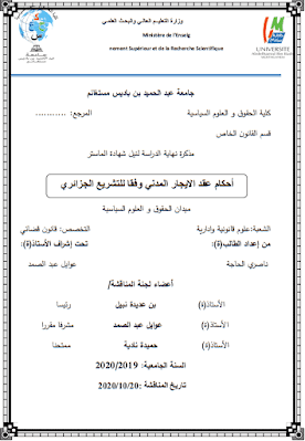 مذكرة ماستر: أحكام عقد الايجار المدني وفقا للتشريع الجزائري PDF