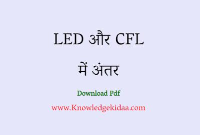 LED और CFL में अंतर