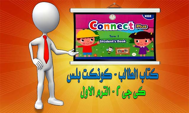 تحميل كتاب Connect Plus KG2 الترم الاول