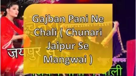 Chundari Jaipur se mangwai lyrics