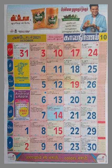 October 2021 Kalnirnay Tamil Calendar