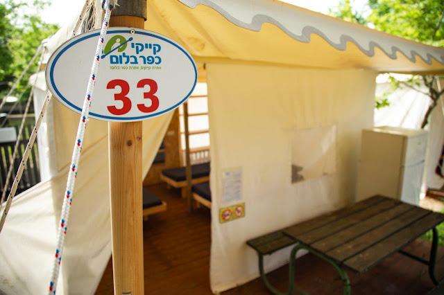 אוהלי נוחות כפר בלום