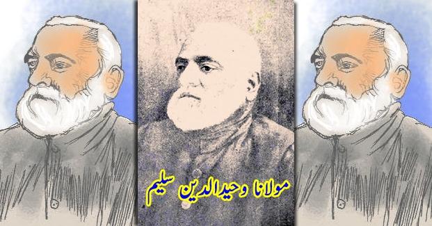 maulana-waheeduddin-saleem