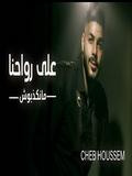 Cheb Houssem 2020 3la Rwahna Mankdbouch