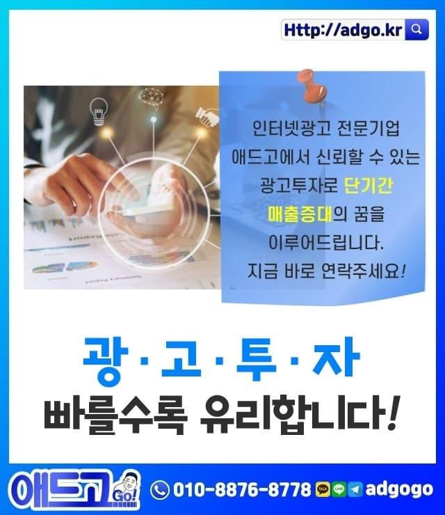 송파마케팅홍보