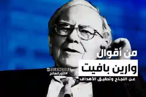 أفضل 17 من أقوال وارين بافيت عن النجاح وتحقيق الأهداف Warren Buffett