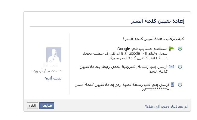 كيفية-استعادة-حساب-فيس-بوك-مسروق